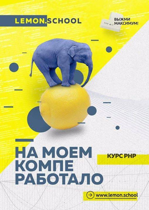 курсы php харьков