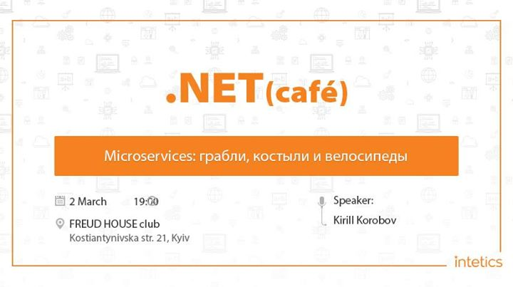 Net(cafe) Microservices: грабли, костыли и велосипеды.