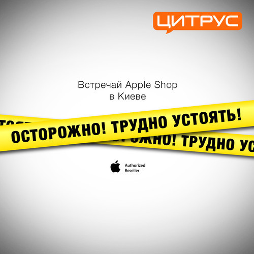 Цитрус открывает два Apple Shop в Киеве!