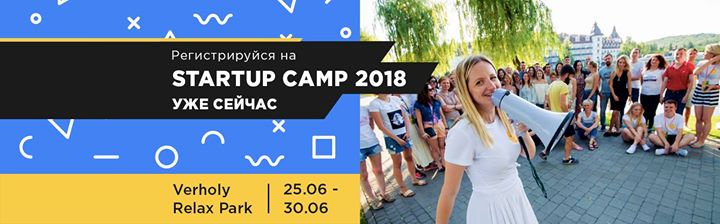 "Startup Camp ""Made in Ukraine"" 2018"