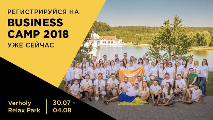 "Business Camp ""Made in Ukraine"" 2018"