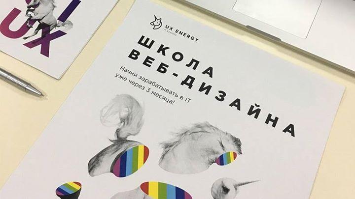 курсы веб дизайна днепр