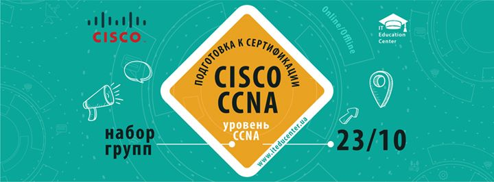 Cisco сертификация харьков сертификация slg