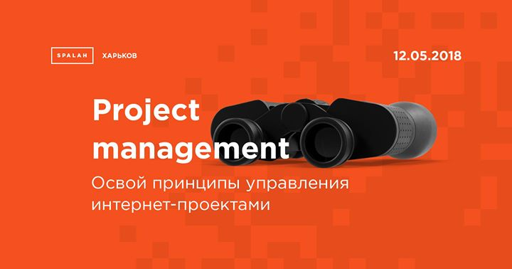 Курс Project management
