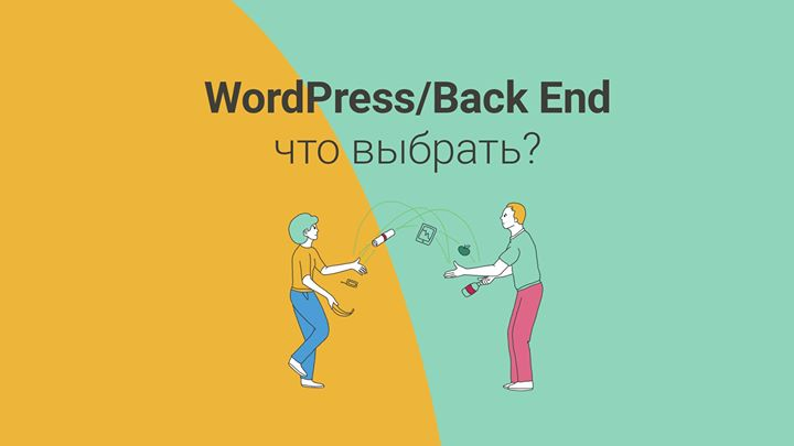 WordPress или Back End?